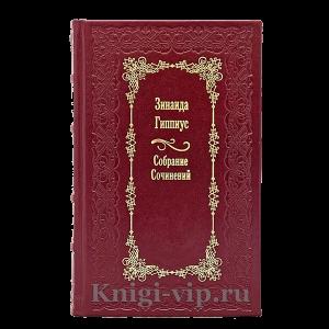 Зинаида Гиппиус. Собрание сочинений в 15 томах. Книги в кожаном переплёте