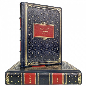 Ван Гог - Жизнь (в 2 томах). Книги в кожаном переплёте