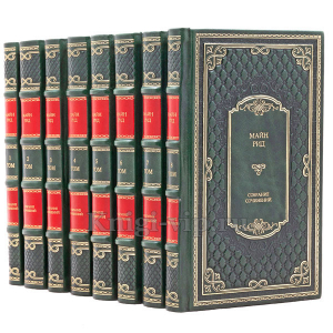 Майн Рид. Собрание сочинений в 8 томах. Книги в кожаном переплёте.