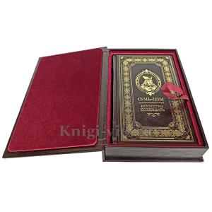 Сунь-Цзы. Искусство побеждать (Искусство войны). Книга в кожаном переплёте.