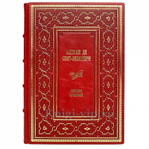 Антуан де Сент-Экзюпери. Собрание сочинений. Книга в кожаном переплёте