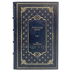 Александр Дюма - Три мушкетера. Книга в кожаном переплете