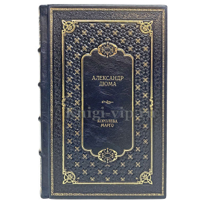 Александр Дюма - Королева Марго. Книга в кожаном переплете