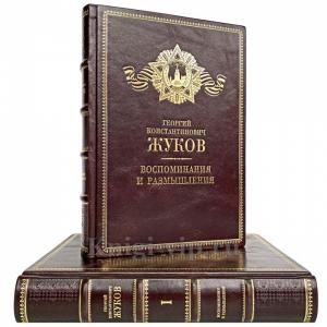 Г. К. Жуков - Воспоминания и размышления (в 2 томах). Книги в кожаном переплёте