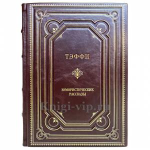 Надежда Тэффи - Юмористические рассказы. Книга в кожаном переплёте