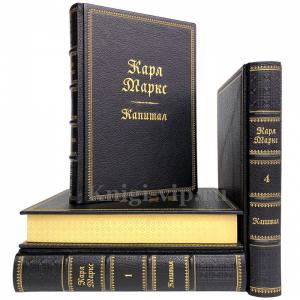 Карл Маркс - Капитал в 4 томах. Книги в кожаном переплёте. Увеличенный формат