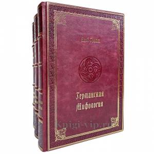 Якоб Гримм. Германская мифология в 3 томах. Книги в кожаном переплёте