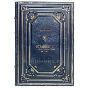 Ариф Алиев - Курайшиты: историко-генеалогический справочник. Книга в кожаном переплёте
