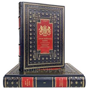 Джон Мейнард Кейнс. Общая теория занятости, процента и денег (в 2 томах). Книги в кожаном переплёте
