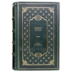 Ирвинг Стоун - Муки и радости (комплект из 2 книг). Книги в кожаном переплёте.