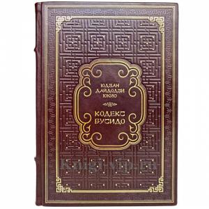 Юдзан Дайдодзи Юкио - Кодекс Бусидо. Книга в кожаном переплёте