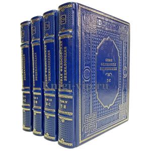Новая философская энциклопедия в 4 томах. Книги в кожаном переплёте