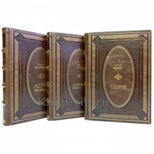 Медичи в 3 томах. Книги в кожаном переплёте.