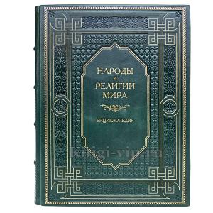 Народы и религии мира. Энциклопедия. Книга в кожаном переплёте.