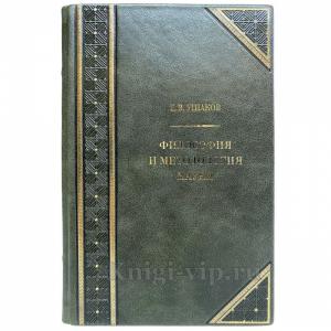 Философия и методология науки. Ушаков Е.В. Книга в кожаном переплёте