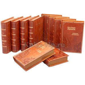 Эрих Ремарк. Собрание сочинений в 10 томах. Книги в кожаном переплёте.