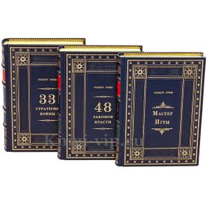 Роберт Грин (комплект из 3 книг). Подарочные книги в кожаном переплете.
