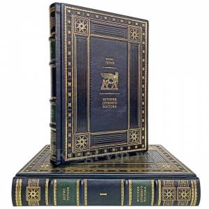 Борис Тураев - История Древнего Востока в 2 томах. Книги в кожаном переплёте