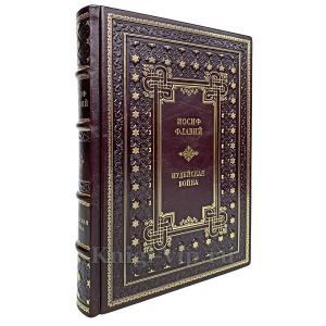 Иосиф Флавий - Иудейская война. Книга в кожаном переплёте.