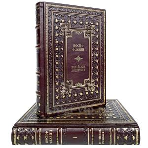 Иосиф Флавий - Иудейские древности в 2 томах. Книги в кожаном переплёте.