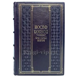 Иосиф Кобзон - Как перед Богом. Книга в кожаном переплёте