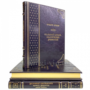 Реальный словарь классических древностей в 3 томах. Фридрих Любкер. Книги в кожаном переплёте