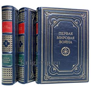 Первая мировая война в 3 томах. Книги в кожаном переплёте.