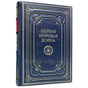 Первая мировая война. Катастрофа 1914 года. Макс Хейстингс. Книга в кожаном переплёте.