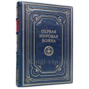 Первая мировая война. Андрей Зайончковский. Книга в кожаном переплёте.