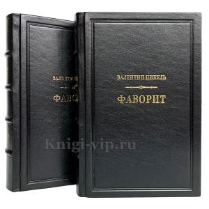 Валентин Пикуль - Фаворит (в 2 томах). Подарочное издание в кожаном переплете.