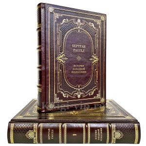 Бертран Рассел - История западной философии (в 2 томах). Книги в кожаном переплёте.