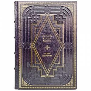 Габриэль Гарсиа Маркес - Осень патриарха. Книга в кожаном переплёте
