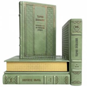 Теория познания в 4 томах (ред. В.А. Лекторский, Т.И. Ойзерман). Книги в кожаном переплёте