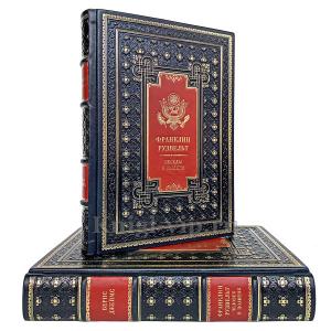 """Франклин Рузвельт - """"Беседы у камина"""" и """"Человек и политик"""". Комплект из 2 книг в кожаном переплёте."""