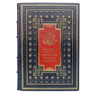 """""""Франклин Рузвельт. Человек и политик"""". Джеймс Макгрегор Бернс. Книга в кожаном переплёте."""