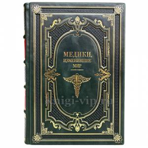 Медики, изменившие мир. Книга в кожаном переплёте