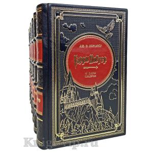 Гарри Поттер. Подарочные издание в кожаном переплёте (комплект из 7 книг). Джоан Роулинг