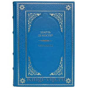 Шарль де Костер - Избранное. Книга в кожаном переплёте.