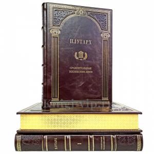 Плутарх - Сравнительные жизнеописания в 3 томах. Книги в кожаном переплёте