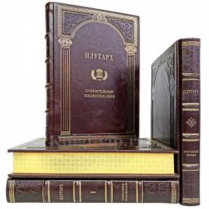 Плутарх. Собрание в 4 томах. Книги в кожаном переплёте