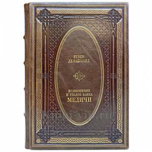 Раймонд де Рувер - Возвышение и упадок банка Медичи. Книга в кожаном переплёте