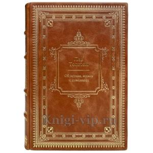 """Лев Толстой - """"Об истине, жизни и поведении"""". Книга в кожаном переплёте"""
