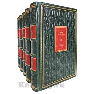 Луи Жаколио. Собрание произведений в 5 томах. Подарочные книги