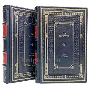 Лев Толстой - Анна Каренина (в 2 томах). Книги в кожаном переплете