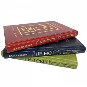 Джен Синсеро в 3 книгах (НЕ НОЙ, НЕ ТУПИ, НИ СЫ). Книги в кожаном переплёте