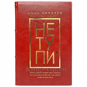 Джен Синсеро - НЕ ТУПИ. Книга в кожаном переплёте