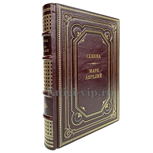 """Сенека и Марк Аврелий: """"Нравственные письма Луцилию"""" и """"Наедине с собой"""". Книга в кожаном переплёте."""