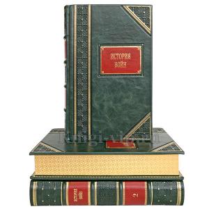 История войн в 3 томах. Книги в кожаном переплете.