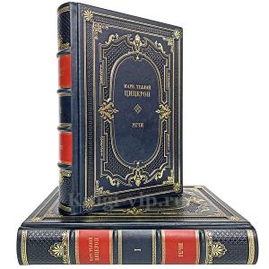 Марк Туллий Цицерон. Речи в 2 томах. Книги в кожаном переплёте.
