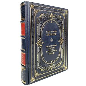 Марк Туллий Цицерон - Философские трактаты. Тускуланские беседы. Книга в кожаном переплёте.